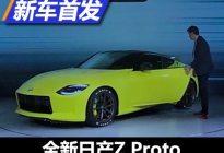 向经典致敬 日产全新Z Proto跑车发布