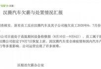 漢騰汽車回應拖欠員工工資:最遲于9月18日到賬