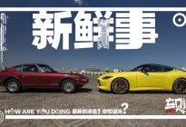 搞了半天是370Z的魔改?日产Z Proto跑车发布