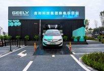 吉利入局換電領域 年內計劃在重慶新建35座換電站