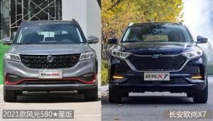 2021款风光580星版VS欧尚X7,你选谁?