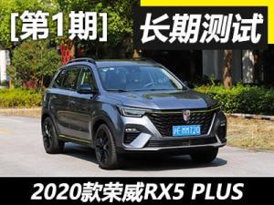 初次见面 荣威RX5 PLUS长期测试(1)
