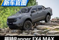 升级悬架部件 福特Ranger FX4 MAX官图