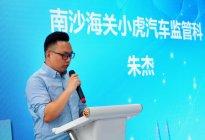 广东南沙自贸区(重庆)平行进口汽车政策宣讲活动成功举办