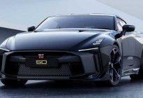 日产GT-R终极版将于2022年发布   限量20台