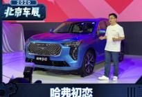 2020年北京车展:哈弗初恋正式首发