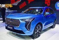 或为全新一代H2,哈弗初恋北京车展首发亮相
