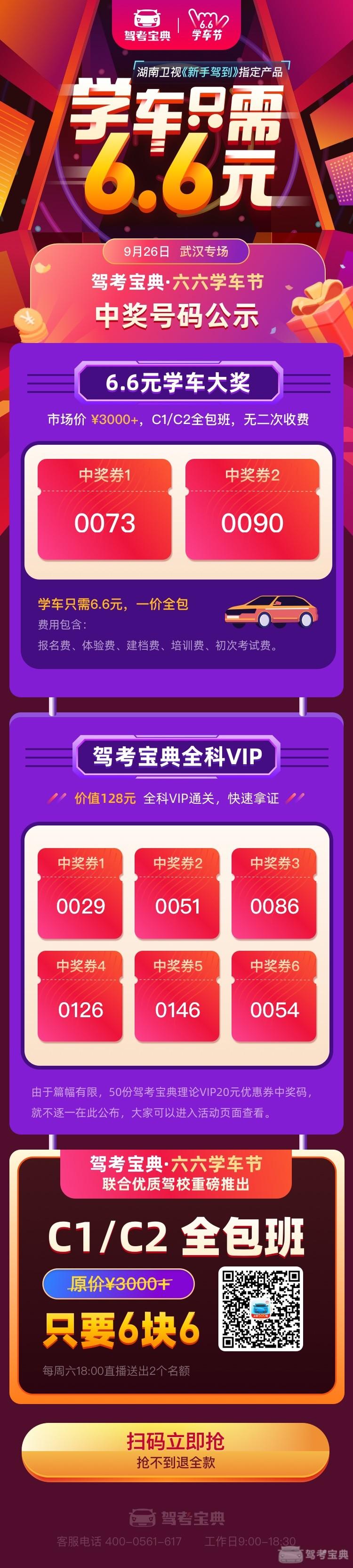 驾考宝典六六学车节-中奖号码公示(9月26日武汉专场)
