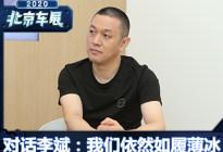 """对话蔚来李斌:走过最""""惨"""",只有更难"""