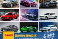 10万-20万编辑推荐的所有车型:国庆逛展买车前不妨看看?