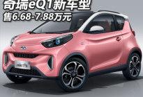 补贴后6.68万起 奇瑞eQ1新车型上市