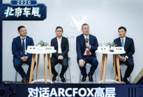 对话ARCFOX极狐:我们是造车新势力2.0