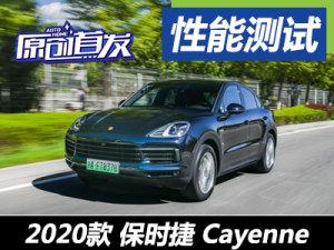 三合一 测试Cayenne E-Hybrid Coupé