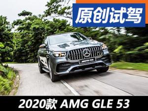 乐趣就在失衡之中 香港试驾AMG GLE 53