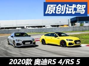 简单的快乐 赛道试驾新款奥迪RS 4/RS 5