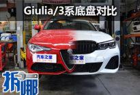 谁才是底盘大师?Giulia/3系底盘对比