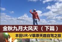 金秋九月大风天 本田UR-V草原天路自驾之旅(下篇)