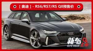 奥迪三款RS车型预售价曝光,起步价格143万