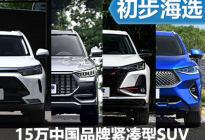 高颜值的实力派 中国品牌紧凑型SUV海选