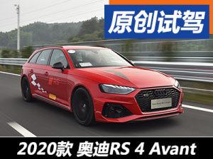 性格依旧 道路试驾新款奥迪RS 4 Avant