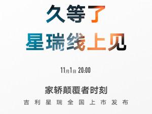 2.0T+7DCT 吉利星瑞将于11月1日上市