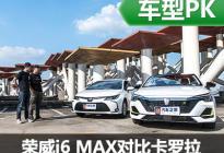荣威i6 MAX对比卡罗拉 跨级选车(20)