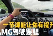 最近周末|一节AMG驾驶课程能让你得到什么?