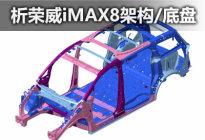 构筑铜墙铁壁 解析荣威iMAX8架构与底盘