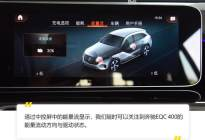 享受扎实底盘与S级的静谧性——试驾梅赛德斯-奔驰EQC