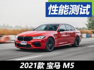 终极理想换车目标 新款宝马M5性能测试