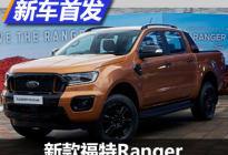 前脸更彪悍 新款福特Ranger正式发布