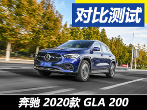 春风妒少年 测全新北京奔驰GLA 200