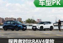 探界者对比RAV4荣放 跨级选车(22)