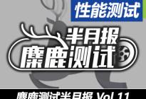 10月成绩汇总 麋鹿测试半月报Vol.11