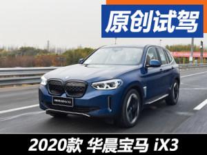 豪华品牌的实力展现 试驾华晨宝马iX3