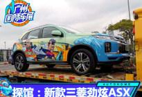 2020广州车展探馆:新款广汽三菱劲炫ASX