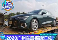 重磅来袭 2020广州车展探馆汇总(上)
