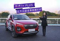 瑞虎3x PLUS带你嗨翻魅力江城,五万元起全系标配ESP