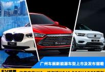 2020 广州车展新能源车型上市及发布前瞻