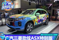 2020广州车展:广汽三菱劲炫ASX特别版