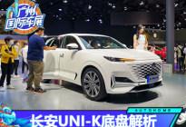 一步一脚印 中型SUV长安UNI-K底盘解析