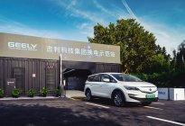 与重庆高速签署合作协议 吉利科技首批换电站将落地重庆