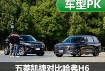 五菱凯捷对比哈弗H6 跨级选车(23)