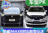 MPV实力对话 荣威iMAX8对比别克GL8