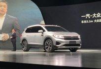 定位中大型SUV、搭载2.0T/3.0T发动机 一汽-大众SMV量产版将于2021年推出