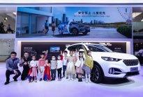 2021款VV6儿童呵护版广州车展贴心呈现