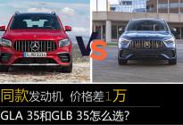 同款发动机 价格差1万 GLA 35和GLB 35怎么选?