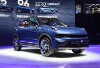 领克01两驱版本在广州车展正式发布