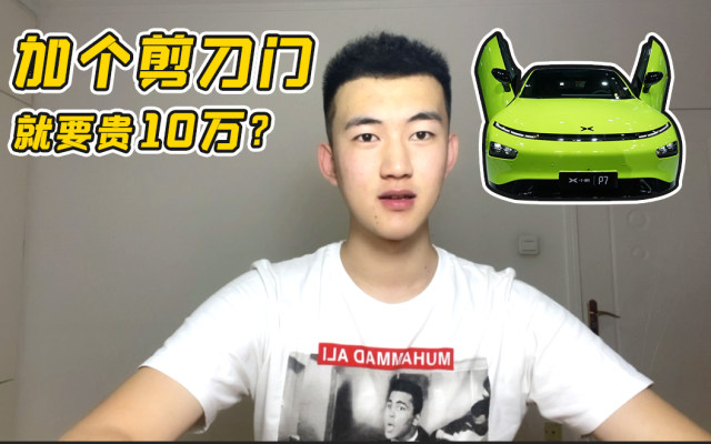加个剪刀门就要加10万?聊一聊广州车展最具话题的三款新车
