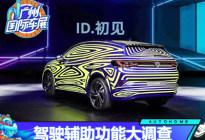 未来买车指南 广州车展智能驾驶调查